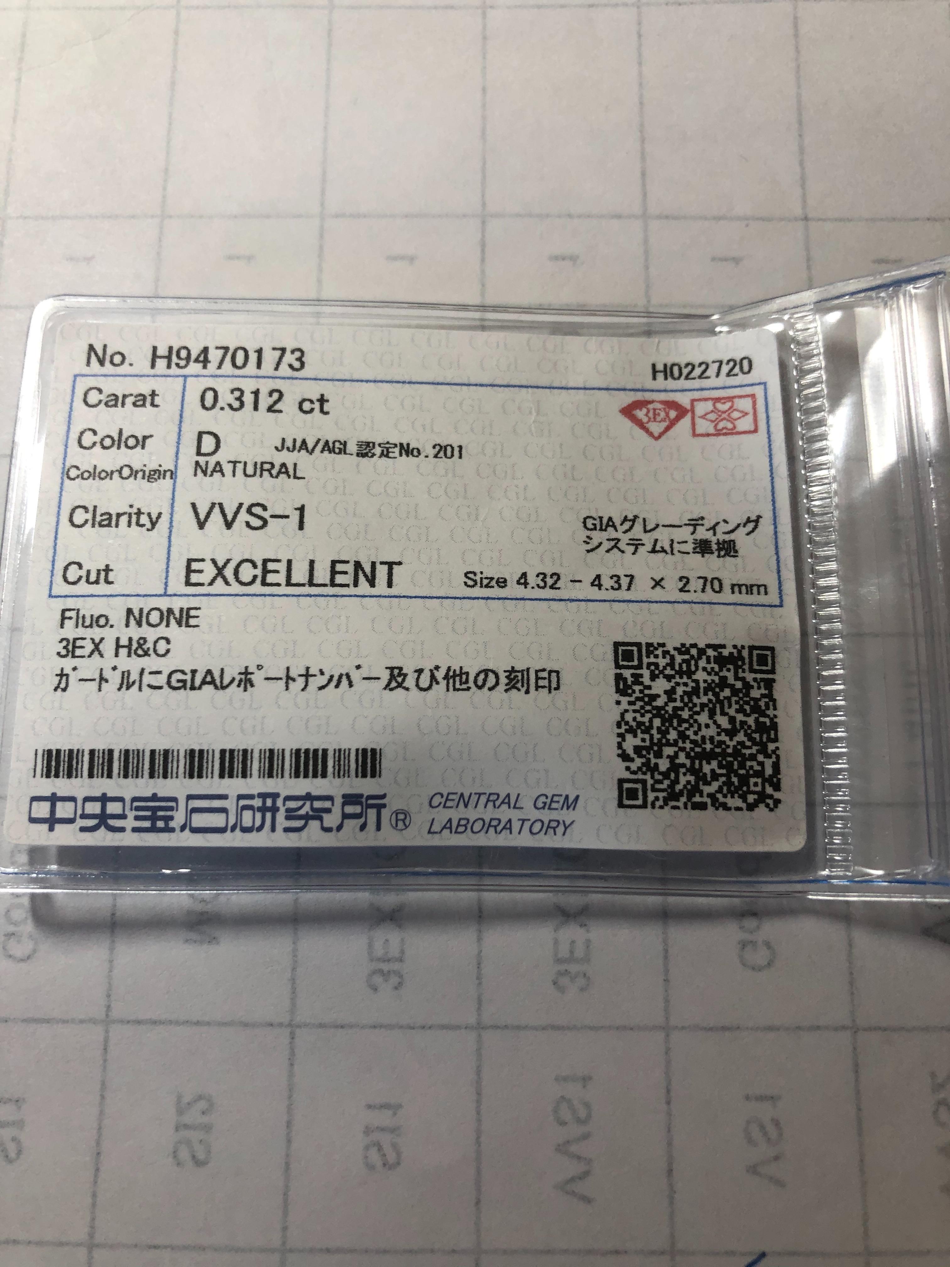 ダイヤモンドリング(指輪)  0.312ct D VVS-1 3EX