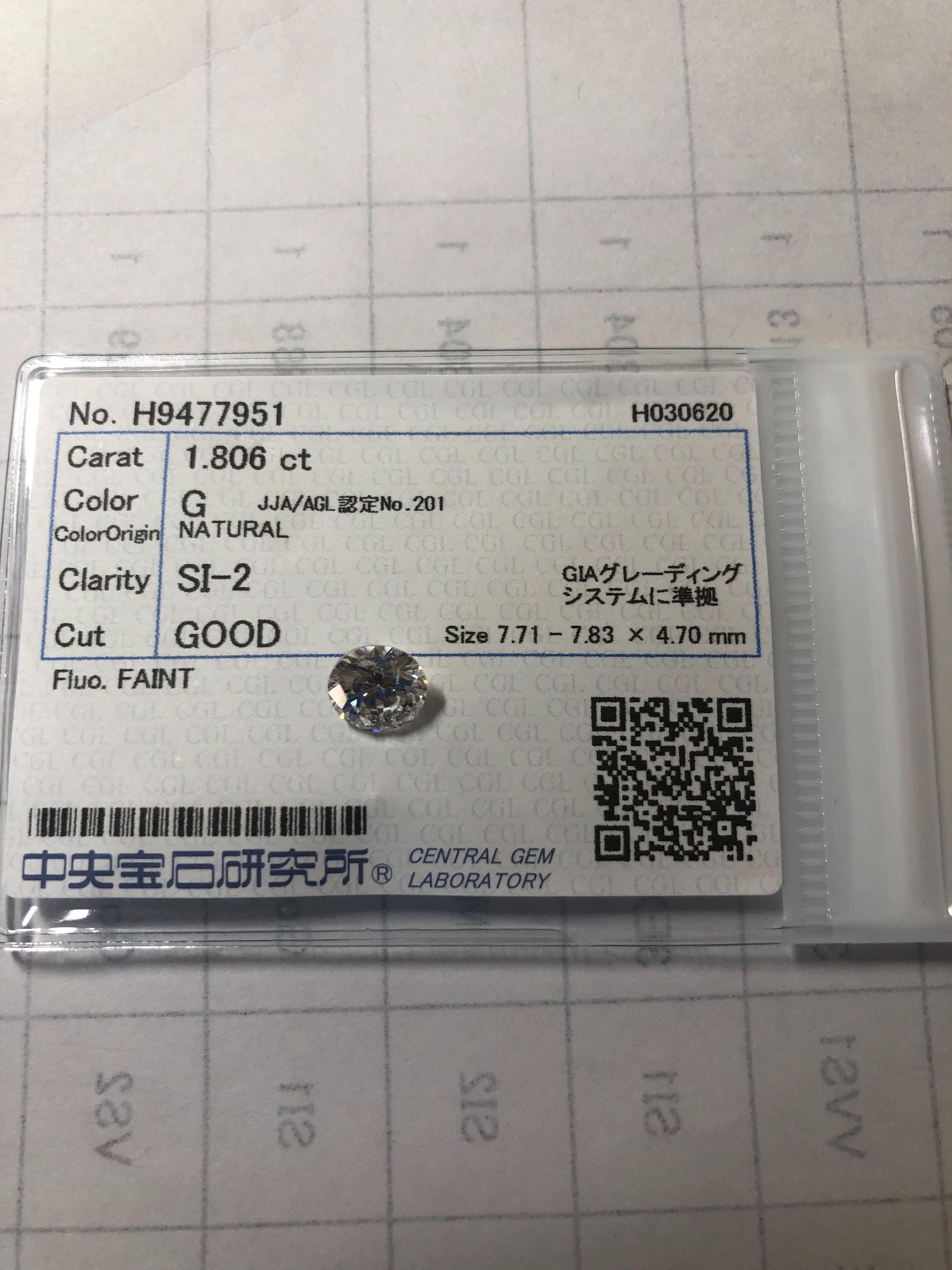 ダイヤモンドリング(指輪)  1.806ct G SI-2 Good