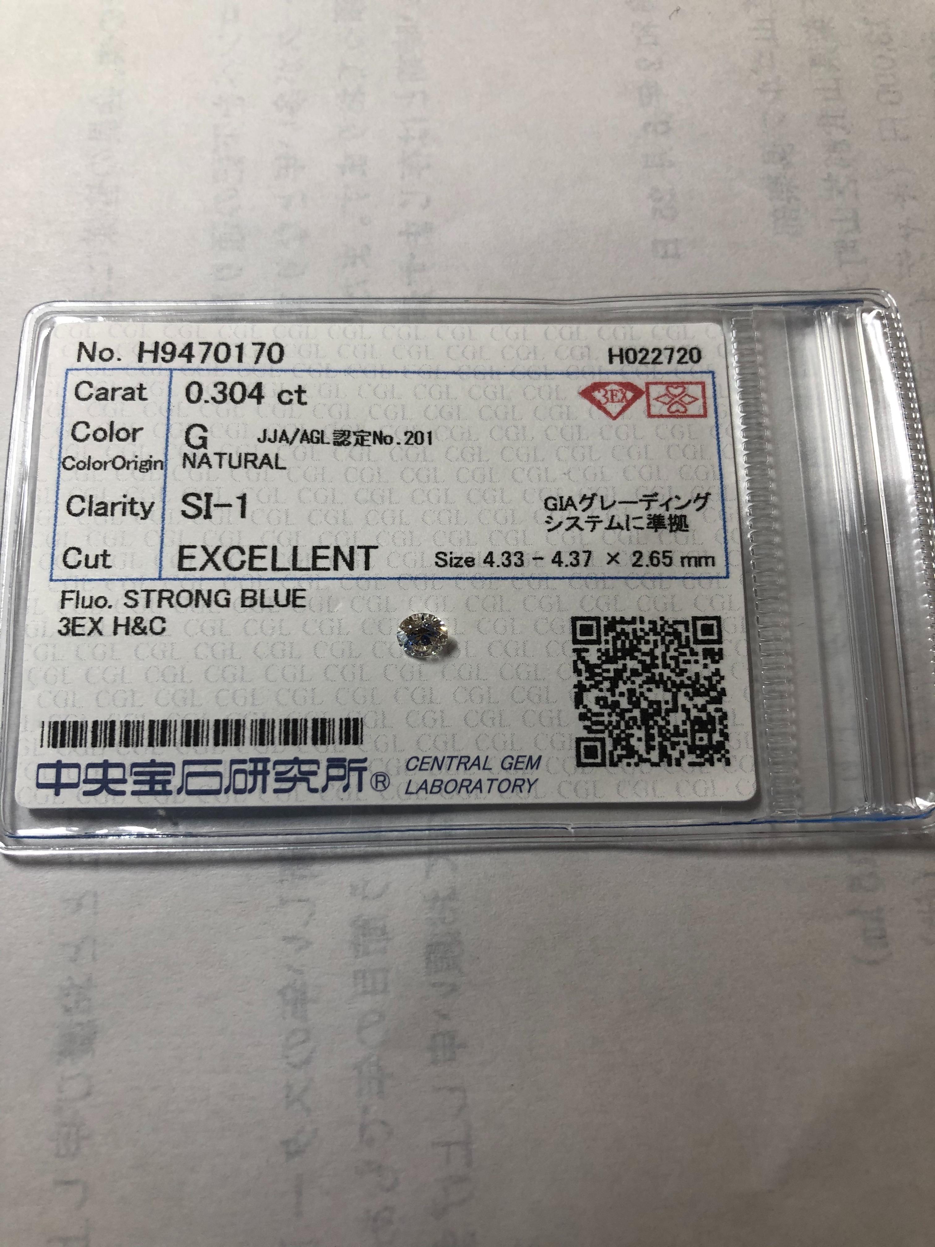 ダイヤモンドリング(指輪)  0.304ct G SI-1 3EX