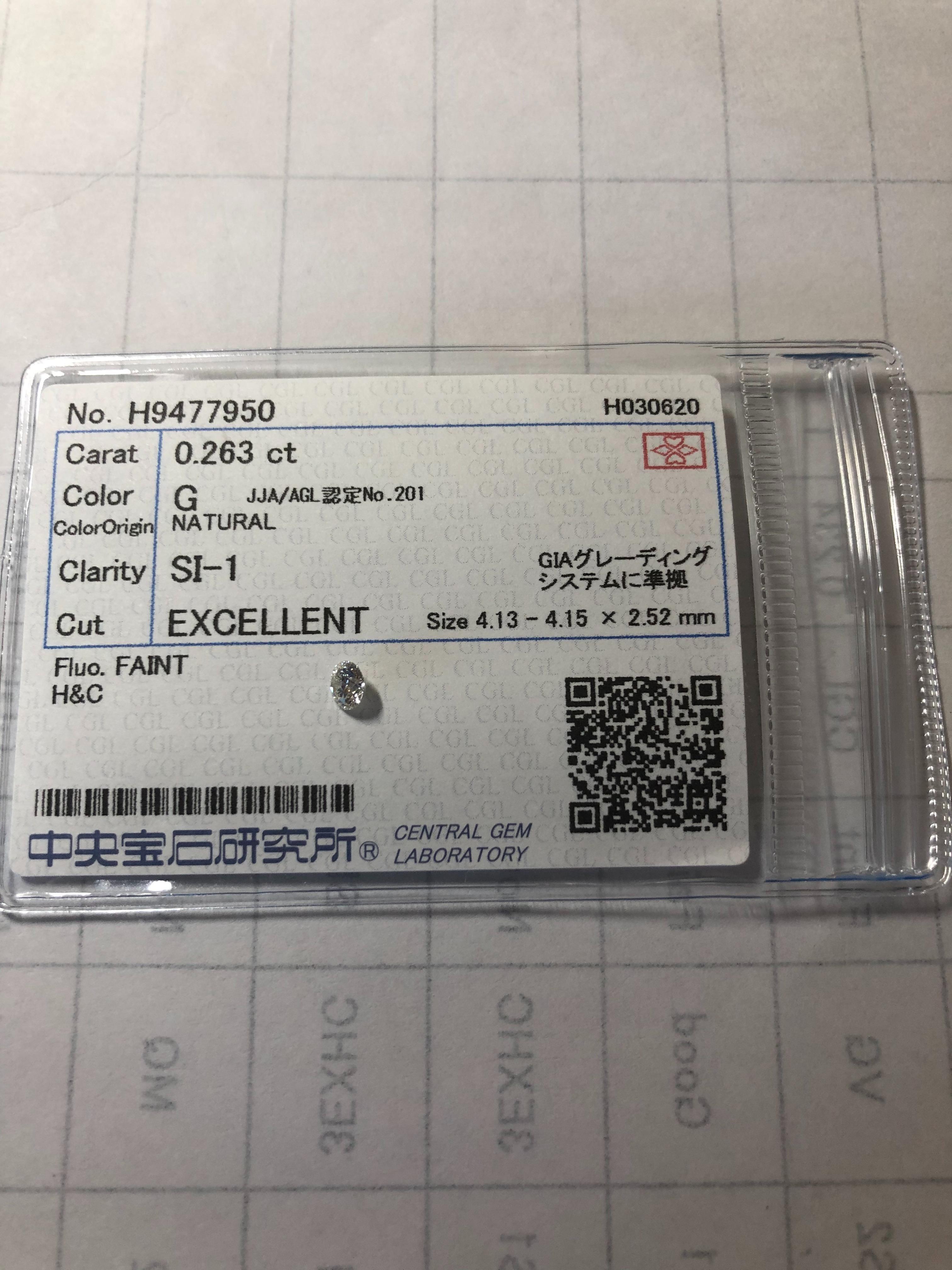 ダイヤモンドリング(指輪)  0.263ct G SI-1 Excellent